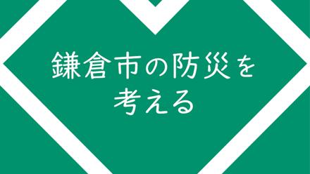 鎌倉市の防災を考える