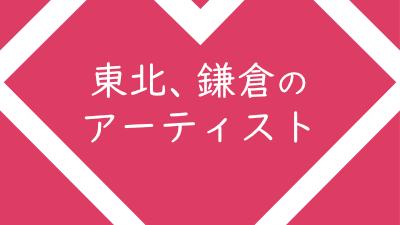東北、鎌倉のアーティストによるオンラインパフォーマンス