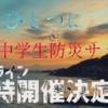 鎌倉市中学生防災サミットプロモーション動画のスクリーンショット