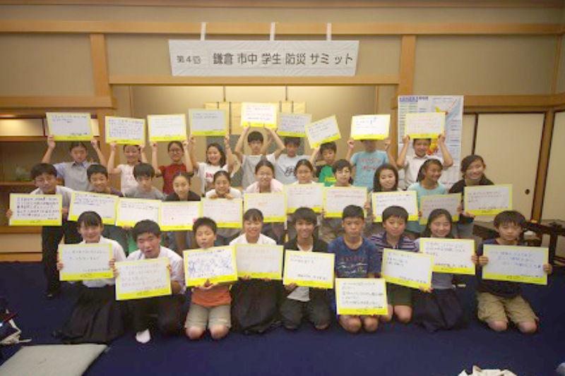 第4回鎌倉市中学生防災サミットの様子
