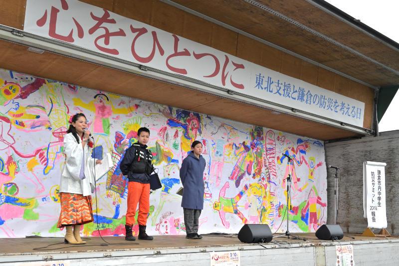 第5回鎌倉市中学生防災サミットの様子