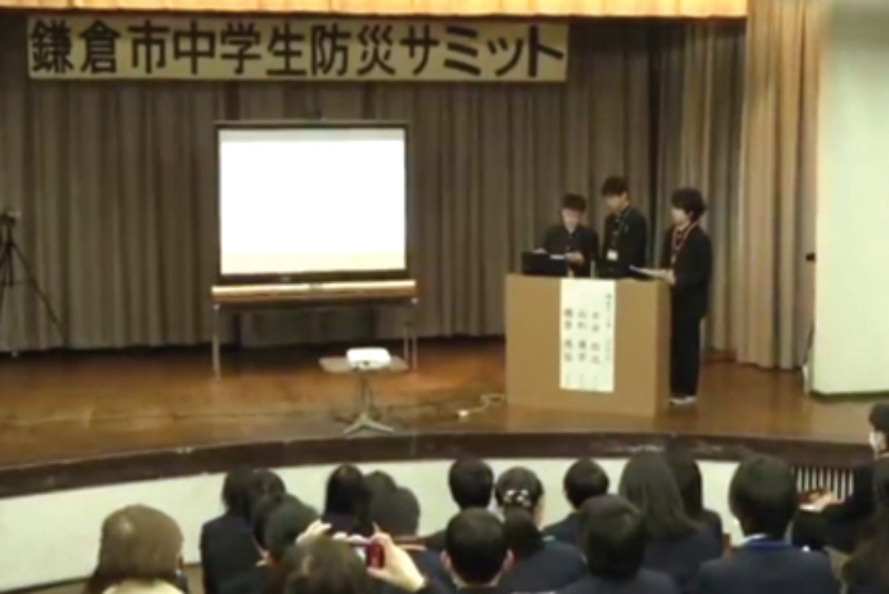 第1回鎌倉市中学生防災サミットの様子