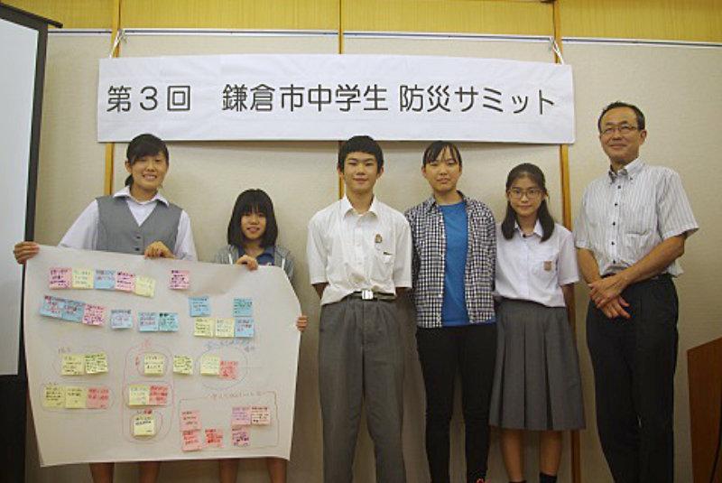 第3回鎌倉市中学生防災サミットの様子