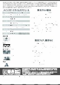 心をひとつにⅥ(2019)_チラシ(裏)