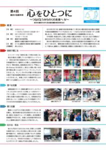 心をひとつに4(2016)_報告書(1)