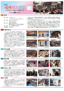心をひとつに2(2014)_報告書(表)
