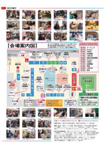 心をひとつに2(2014)_報告書(裏)