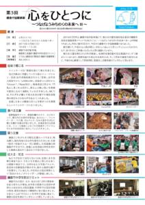 心をひとつに3(2015)_報告書(表)