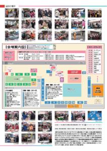 心をひとつに3(2015)_報告書(裏)