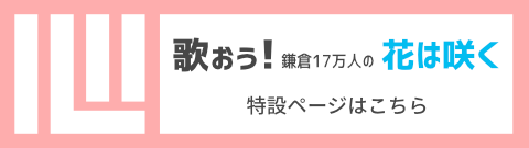 歌おう鎌倉17万人の花は咲く2021 特設ページバナー